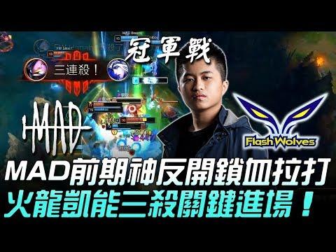 MAD vs FW MAD前期神反開鎖血拉打 火龍凱能三殺關鍵進場!Game 1
