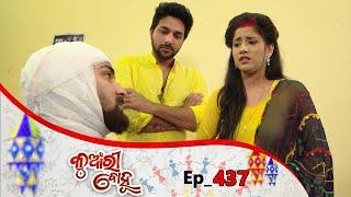 Kunwari Bohu | Full Ep 437 |  3rd Mar  2020 | Odia Serial – TarangTV