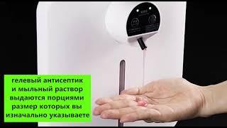 Бесконтактный автоматический дезинфектор для рук с функцией измерения температуры SAFETY LINE от компании СВЕТТЕХПРО - видео