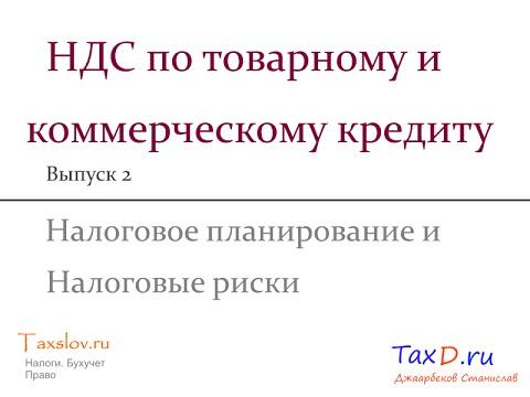 НДС по товарному и коммерческому кредиту