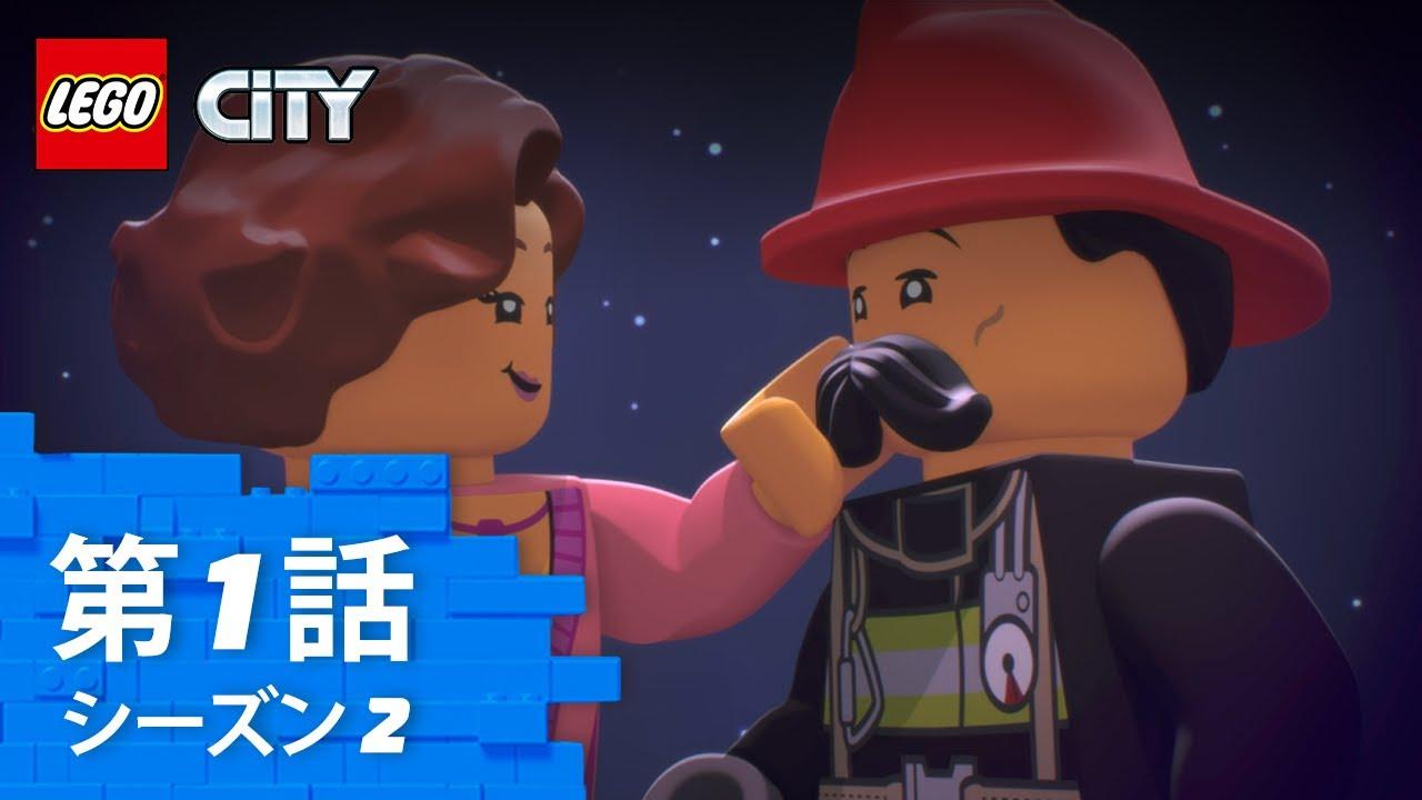 レゴ シティ アドベンチャーズ シーズン2 「追え!口ヒゲ」第1話