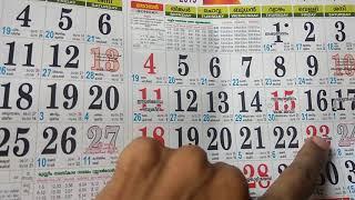 Public Holidays And Bank Holidays In Kerala 2019