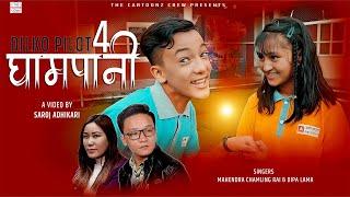 Dil Ko Pilot (Gham Pani 4) | The Cartoonz Crew Jr | Mahendra Chamling Rai & Dipa Lama | Official