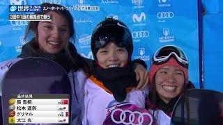 ハーフパイプ女子スノーボード&フリースタイルスキー世界選手権2017
