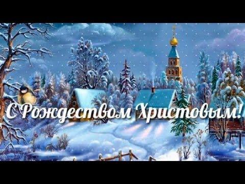 Красивое музыкальное поздравление С Рождеством Христовым!