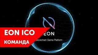 EON - Обзор ICO | Команда
