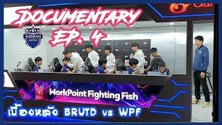 สารคดี BRUTD RoV EP.4 : เบื้องหลังแมตช์ BRUTD vs Workpoint Fighting Fish