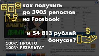 Facebook. Продвижение + заработок