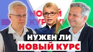Нужна ли Украине экономическая программа?