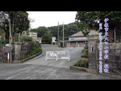 伊佐市立大口小学校 校歌 (2015年撮影・HD Ver.)