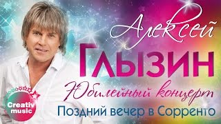 Алексей Глызин (feat. Батырхан Шукенов) - Поздний вечер в Сорренто (Юбилейный концерт, Live)