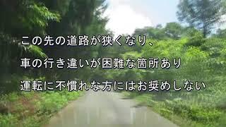 山形県戸沢村角川から大蔵村肘折・県道57号線2018年7月