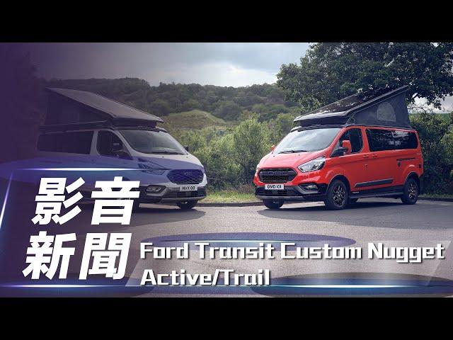 【影音新聞】Ford Transit Custom Nugget Active/Trail 跨界風格露營車【7Car小七車觀點】