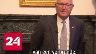 Голландские журналисты загнали в угол нового посла США - Россия 24