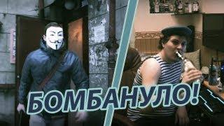 Ник Черников - БОМБАНУЛО!