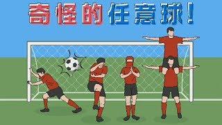 【奇怪的任意球】這比少林足球還扯啊!!!