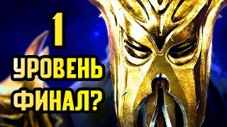 Skyrim - Самое ЧОКНУТОЕ прохождение Скайрима! #23 ФИНАЛ Dragonborn