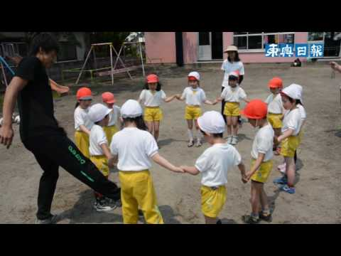 Kitazono Kindergarten