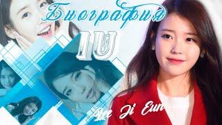 Биография IU 💕 Ли Чжи Ын 💕 Lee Ji Eun 💕 АйЮ 💕 Алые сердца Корё (актерская деятельность)