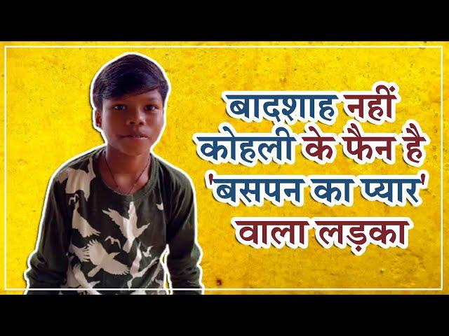 Badshah नहीं Kohli के फैन है 'बसपन का प्यार' वाला लड़का
