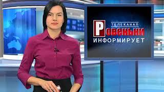 """Телеканал """"Ровеньки"""" информирует. Выпуск от 1.12.2017"""