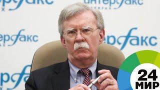 Болтон назвал сроки встречи бизнес-совета России и США - МИР 24