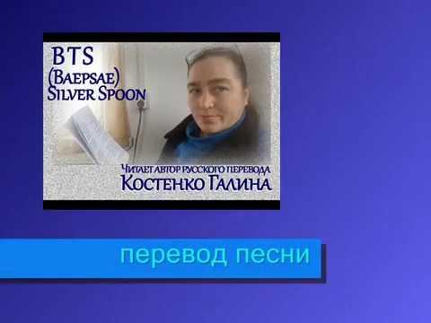 BTS Baepsae - перевод песни
