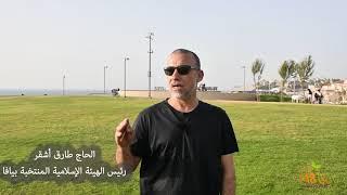 الحاج طارق أشقر لأهالي يافا