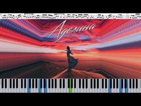Ahmed Shad - Аделина (кавер на пианино + ноты)