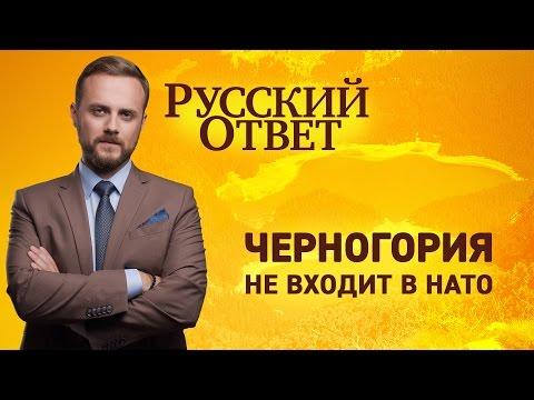 Русский ответ: Черногория не входит в НАТО