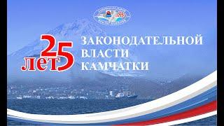 25 лет законодательной власти Камчатки