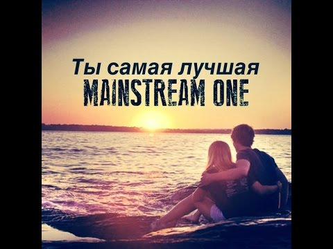 Mainstream One - Ты самая лучшая