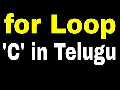 For loop in C Language in Telugu
