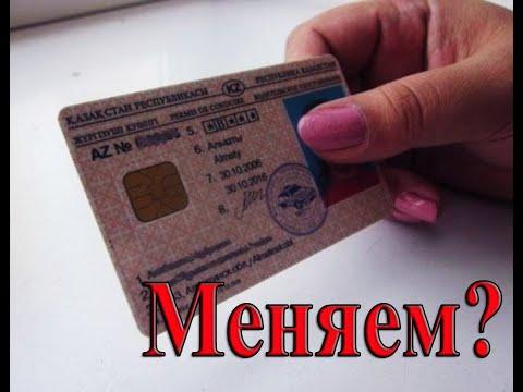 Замена иностранного водительского удостоверения на Российское при смене гражданства..