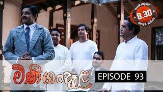 Minigandela | Episode 93 | Sirasa TV 17th October 2018 [HD]