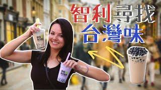台灣珍珠奶茶紅遍全球 !|在智利讓我找到了😀 有道地嗎?很貴嗎?