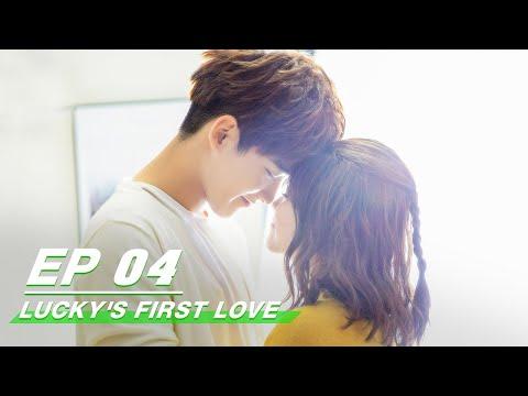 【SUB】E04 Lucky's First Love 世界欠我一个初恋 | iQIYI