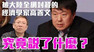 被大陸全網封殺的經濟學家高善文 究竟說了什麼?〈蕭若元:理論蕭析〉2019-12-12