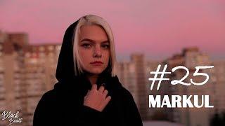 MARKUL   25 (Премьера 2018)