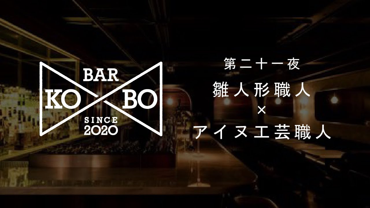 【Bar KO-BO 第二十一夜】雛人形職人×アイヌ工芸職人