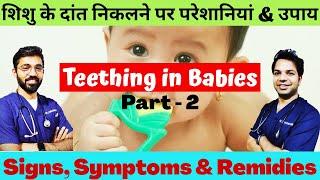 Teething baby: Symptoms, Precautions & Remedies (Part-2)