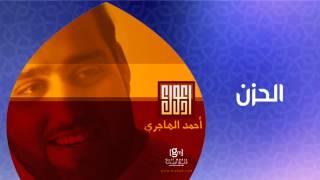 مازيكا أحمد الهاجري - الحزن (النسخة الأصلية) تحميل MP3