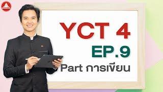 เรียนภาษาจีนสำหรับเด็ก YCT 4 EP.9 Part การเขียน