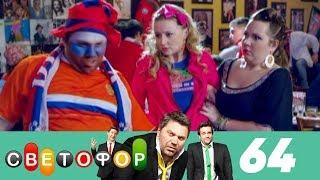 Светофор | Сезон 4 | Серия 64