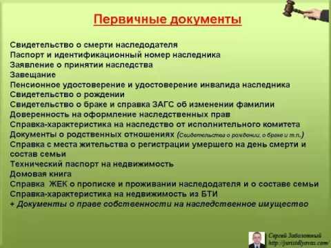 1. Первичные документы для оформления наследства