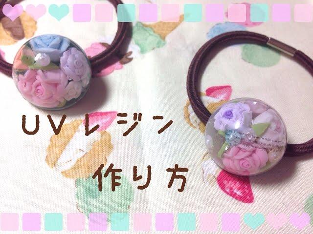ドーム型ヘアゴムの作り方【UVレジン】ハンドメイド