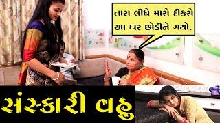 સંસ્કારી વહુ || Sanskari Vahu || Ame Gujarati Short Film
