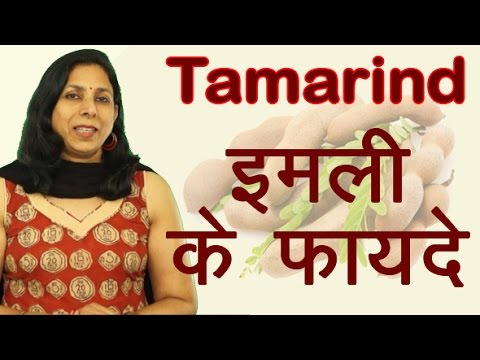 इमली के फायदे । Health benefits of Imli Tamarind | Ms Pinky Madaan