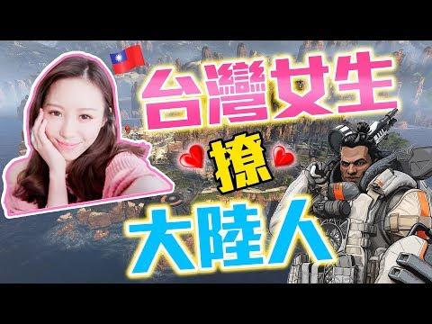 台灣女生『撩大陸人!』癡情小哥神回笑壞全場(第一集)