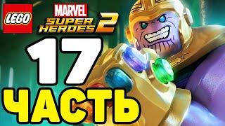 Lego Marvel Super Heroes 2 ПРОХОЖДЕНИЕ ЧАСТЬ 17.